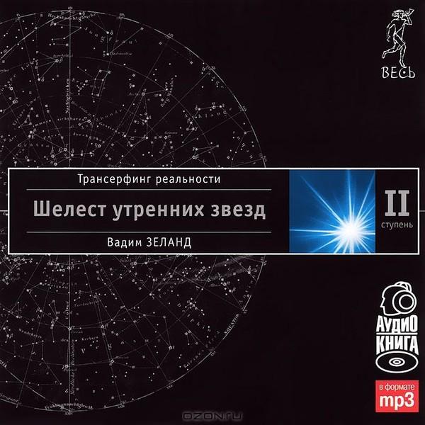 Вадим Зеланд - 2. Шелест утренних звёзд